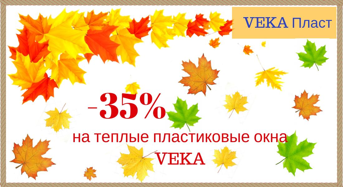 Теплые пластиковые окна VEKA
